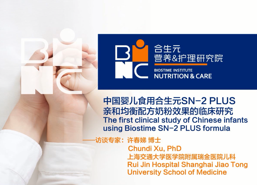 The first clinical study of Chinese infants using Biostime SN-2 PLUS formula